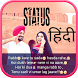status in hindi 2018 सब को हिला दे by Teamjody