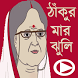 ঠাকুরমার ঝুলি বাংলা কার্টুন ভিডিও by Tube Rider