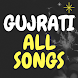 Gujrati all songs