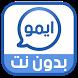 ايمو بدون انترنت مجاني - prank by KALVO