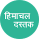 Himachal Dastak by Sandeep Dhiman