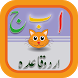 Urdu Qaida Alphabet Alif Be Pe by zafar khokhar
