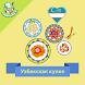 Узбекская кухня. Рецепты блюд by MediaFort
