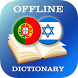 Portuguese-Hebrew Dictionary by AllDict
