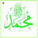 صفات النبي محمد صل الله عليه وسلم by smartguy10
