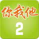 Ni Wo Ta 2 写字 by Cengage Learning Asia Pte Ltd