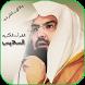 القران الكريم بصوت السديس by EBHAEDNI
