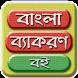 বাংলা ব্যাকরণ বই - বাংলা ২য় পত্র - bangla grammar by GreenZone Tech