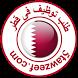 طلب توظيف فى قطر by 5 توظيف