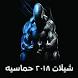 شيلات حماسية ٢٠١٨ by mohammed dawoud