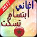 Ibtissam TISKAT 2017 by yitachi