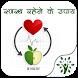 स्वस्थ रहने के 115 सूत्र by Nushkhe Upay Tarike Totke