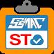 SisMAC ST