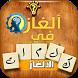 لغز الكلمات - لعبة ألغاز وذكاء by Akermi
