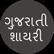 Gujarati Shayari by Jatin Kotadiya