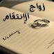 رواية زواج الانتقام - رواية رومانسية by riwayat 3arabia