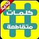 وصلة Wasla - كلمات متقاطعة by Be developper