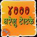4000+ Gharelu Totake by Aflatoon Apps