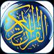 القران الكريم صوت بدون انترنت by Dev.HM