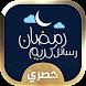 رسائل تهنئة رمضان بدون انترنت by Araby studio mobile 2