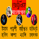 আধুনিক বাংলা গান HD by Rubily Apps bd