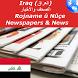 Iraq Newspapers by siyarox