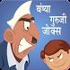 Bandya Guruji Jokes by Tiger Queen Apps