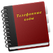 Справочник кодов by magdelphi
