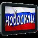 Новости России by CI0K0