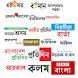 বাংলা সংবাদপত্র by ABM Apps Studio
