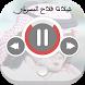 اجمل شيلات فلاح المسردي by Plintas Audio
