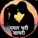 प्यार भरी शायरी Pyar Shayari by D Appz