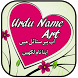 Stylish Urdu Name Art by godwit studios