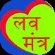 Love Mantra by walldoor