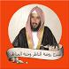 سعد بن ناصر الشثري شرح روضة الناظر وجنة المناظر by bebo khwaja