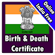 Birth and Death Certificate online free india by Narendra Gupta