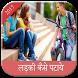 लड़की पटाने के तरीके by fadu apps