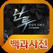 난투 with NAVER 백과사전 by 헝그리앱 게임연구소