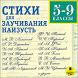 Стихи 5-9 классы by Студия АРДИС