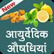 Ayurveda Medicine & Treatment by CrazyTechIndia