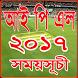 আইপিএল ২০১৭ সময় সূচি IPL 2017 by bdapps store