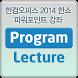 한컴오피스 2014 한쇼 강의 파워포인트 강좌 by (주)아이비컴퓨터교육닷컴