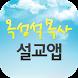 옥성석목사 설교앱(임시 테스트용 견본) by (주)정보넷 www.jungbo.net