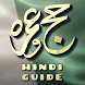 How to Hajj and Umrah Step by Step - Hindi Guide by Salsabeel