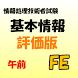 基本情報技術者試験 評価版 by tokotoko359