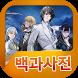 노블레스 with Naver Webtoon 백과사전 by 헝그리앱 게임연구소