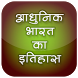 Aadhunik Bharat Ka Itihas by BookZone