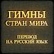 Гимны Стран Мира by Kozlov Sergey Alexandrovich