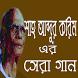 শাহ আব্দুল করিমের সেরা গান by BD Green Apps Ltd.