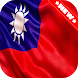Taiwan Flag Wallpaper by HD Flags